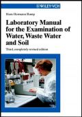Laboratory Manual for the Examination of Water, Waste Water and Soil, 3rd Completely Revised Edition (Εργαστηριακό εγχειρίδιο για την εξέταση του νερού, λυμάτων και του εδάφους - έκδοση στα αγγλικά)